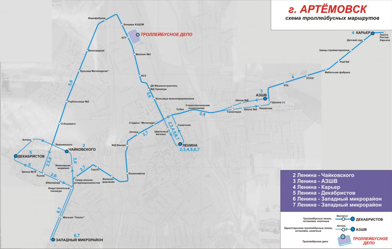 схема троллейбусных маршрутов Артемовск