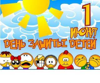 Куда пойти 1 июня в Артемовске, Часов-Яре, Соледаре. Праздничная афиша