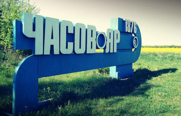 Часовоярский углеупорный завод