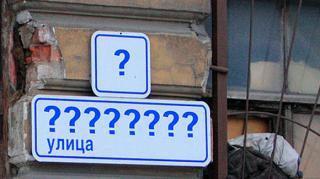 Символизм или рационализм: станет ли в Артемовске ул. Ленина Полицейским переулком?