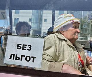 Транспортники Артемовска пока не получили ни копейки за проезд льготников