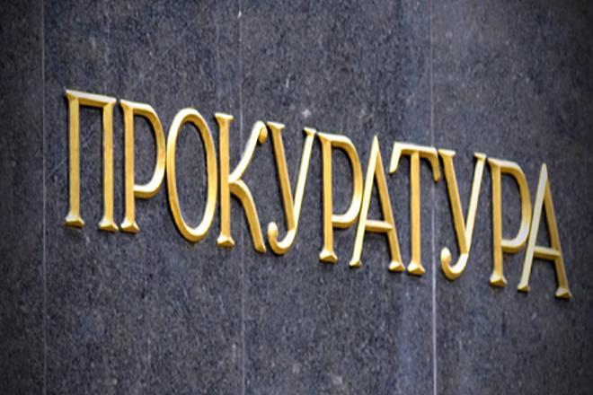"""Результат пошуку зображень за запитом """"прокуратура украины"""""""